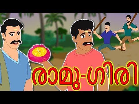 രാമു ഗിരി | Ramu - Giri | Malayalam Moral Stories For Children | Malayam KuttiPaatugal