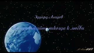 Эдуард Асадов ❝Не привыкайте никогда к любви❞