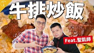 【終極牛排炒飯】 西日台式大融合! 聖凱師來當助理?|克里斯丁上菜 Feat.黃聖凱