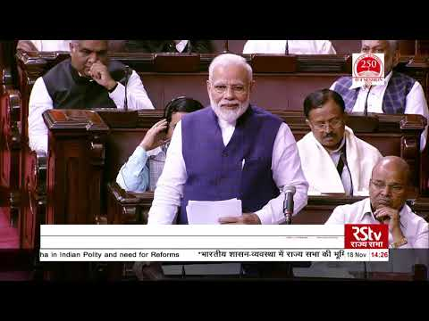 PM Modi's Remarks   Role of Rajya Sabha in Indian polity & the way forward