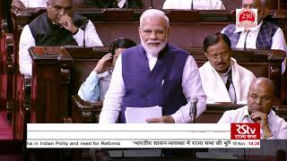 PM Modi's Remarks | Role of Rajya Sabha in Indian polity & the way forward