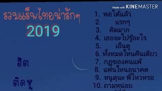 ใหม่ รวมเพลงแร็พไทยเพราะๆ น่ารัก2019 พอได้แล้ว+แรกๆ+คิดมาก ฟังกันสบายไม่มีโฆษณา