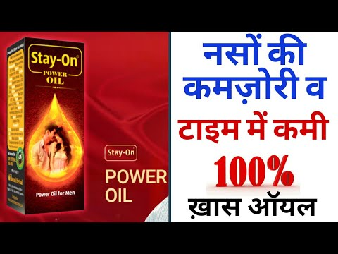 How to Use Stay On Oil | Stay On Power Oil Benefits & How To Use