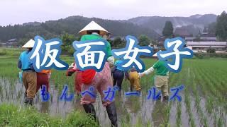 2018/06/08 福井県鯖江市田んぼ♪(^^)/ 仮面女子『もんぺガールズ草むし...