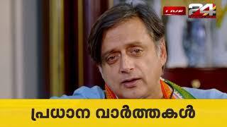 സുനന്ദ പുഷ്കറിനെ കുറിച്ച് വികാരാധീനനായി ശശി തരൂര് | 24 News Live