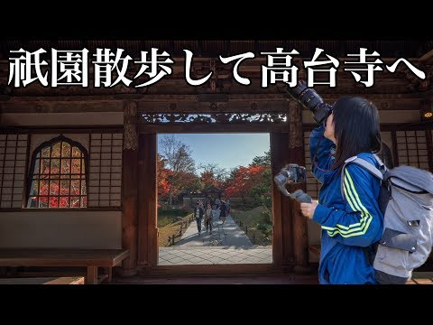 【撮影の旅】京都・祇園付近をお写んぽしながら高台寺へ行ってしかも頂上の展望台まで行ってきたらそりゃ記憶も飛ぶわ Kyoto Gion Kodai-Ji Temple【ともよ。】