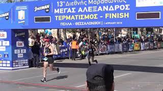 """13ος Μαραθώνιος  1o        """" Μέγας Αλέξανδρος""""    1-4-2018 τερματισμός"""