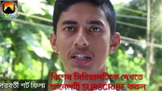 Real Friend / pokito bomdho - new bangla short film 2019 / aap tv / AR KHAN