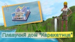 """The sims 3 Строим вместе с Наташкой / #2 Плавучий дом """"Каракатица"""""""