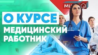 Все о курсе медицинский работник Дополнительное Медицинское Образование МЦПО