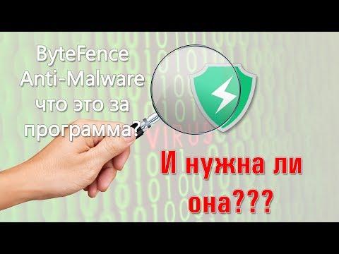 ByteFence Anti-Malware Pro - что это за программа и нужна ли она?✔