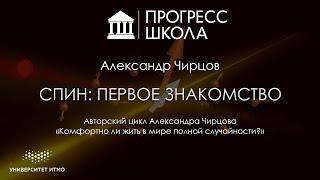 Александр Чирцов — Спин: первое знакомство(, 2017-09-27T14:00:02.000Z)