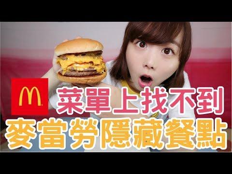 【Kiki】破解都市傳說!麥當勞從來沒說的秘密菜單