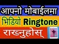 How To Set Video Ringtones For Your Android Phone In Nepali | By UvAdvice
