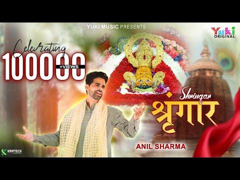 Shringar   Khatu Shyam Bhajan   सज गया सरकार देखो प्यारो है श्रृंगार   by Anil Sharma ( Lyrical HD)