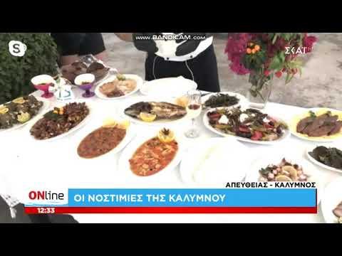 Οι νοστιμιές της Καλύμνου από τον σεφ Αντώνη Καλικάτζαρο στην τηλεόραση του ΣΚΑΪ