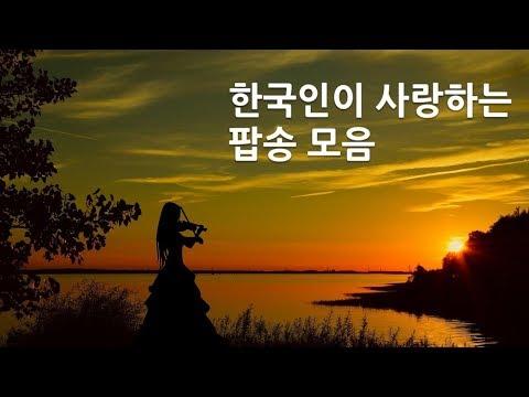 한국인이 좋아하는 팝송 모음