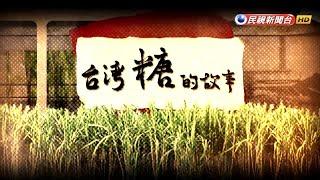 【台灣演義】台灣糖的故事 2019.01.27  | Taiwan History