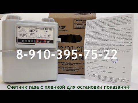 Счетчик газа ВК G4T с пленкой