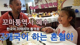 [국제커플] 언어천재 나은이 따라잡기♡꼬마 통역사 혜수…