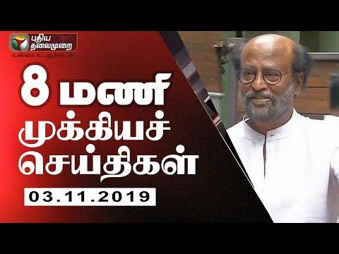 Puthiya Thalaimurai 8 AM News | Tamil News | Today News | Watch Tamil News | 03/11/2019