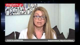 ΓΕΩΡΓΙΑ ΔΡΙΜΟΥΡΑ ΔΕΡΜΑΤΟΛΟΓΟΣ ΑΦΡΟΔΙΣΙΟΛΟΓΟΣ