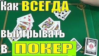 КАК ВСЕГДА ВЫИГРЫВАТЬ В ПОКЕР? / ХИТРЫЙ СПОСОБ ВСЕГДА ПОБЕЖДАТЬ В ИГРЕ ПОКЕР #покер