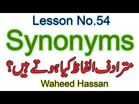 Synonyms in English grammar what are synonyms urdu hindi synonymous meanings Lesson no 54 by WAHEED