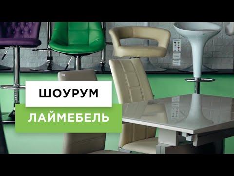 Мебельный шоу-рум интернет-магазина «ЛайфМебель» в Москве