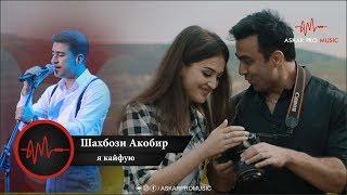 Красивый клип о любви / Шахбози Акобир - я кайфую | Shahbozi Akobir 2019
