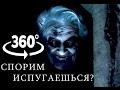 Чертов ХОРРОР 360 градусов видео Virtual mp3