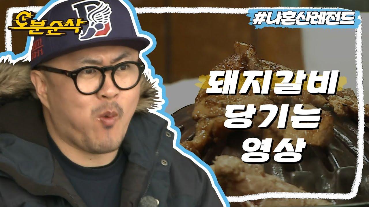 오늘 메뉴 고민이세요? 고기가 빨리 안 익는 게 고민인 프콘pick 돼지갈비 어떠세요?💁♂️🍗 | 나혼자산다⏱오분순삭 MBC140207방송