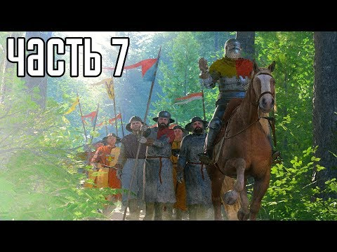 Kingdom Come: Deliverance Прохождение На Русском #7 — МАСШТАБНАЯ БИТВА!