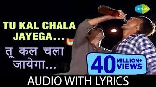 Tu Kal Chala Jayega with lyrics | तू कल चला जायेगा गाने के बोल | Naam | Kumar Gaurav/Sanjay Dutt