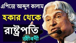 এ পি জে আবদুল কালামের জীবনী | Biography of Dr. APJ Abdul Kalam | Life Story in Bengali