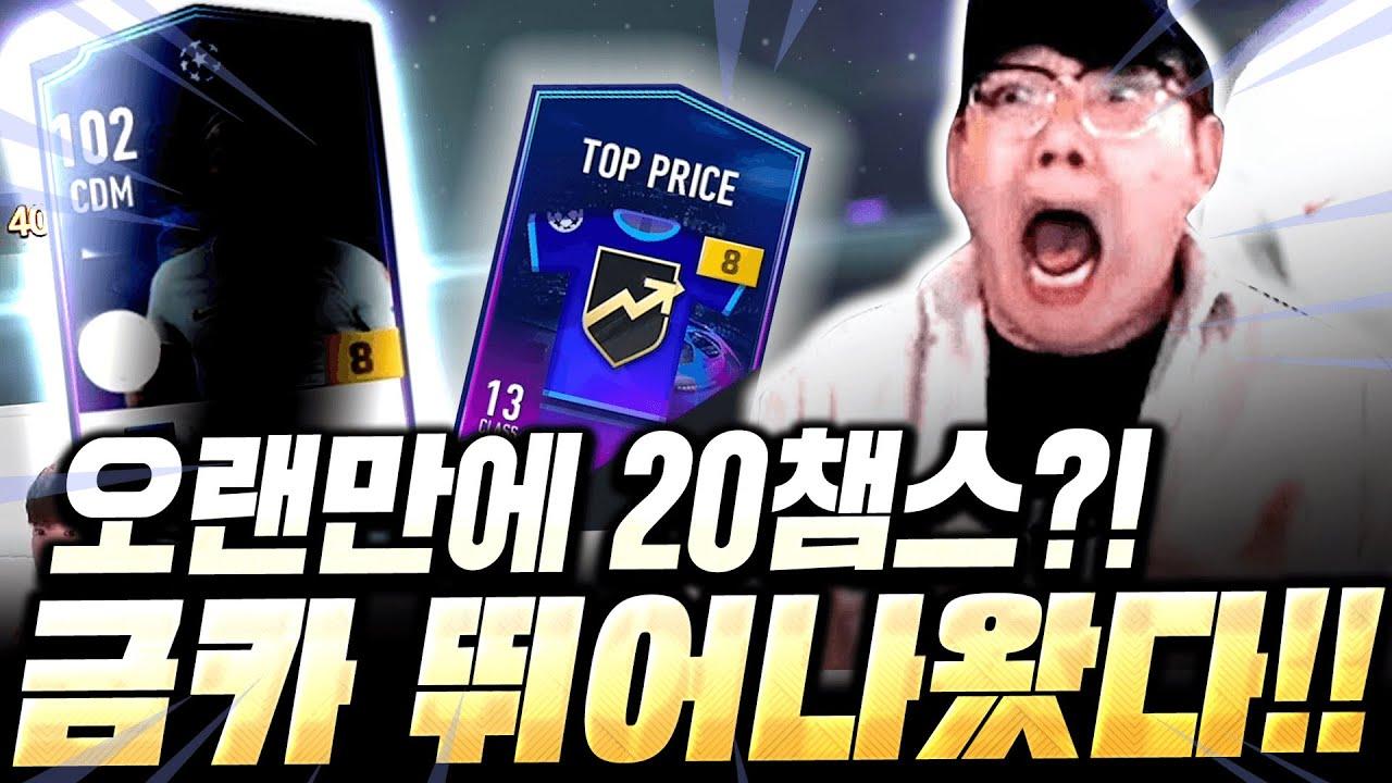 드디어 20챔스 금카 뽑았다!!! 피파4