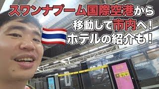 タイ・バンコクの空港から市内のホテルに移動!安く行きたいなら空港鉄道!