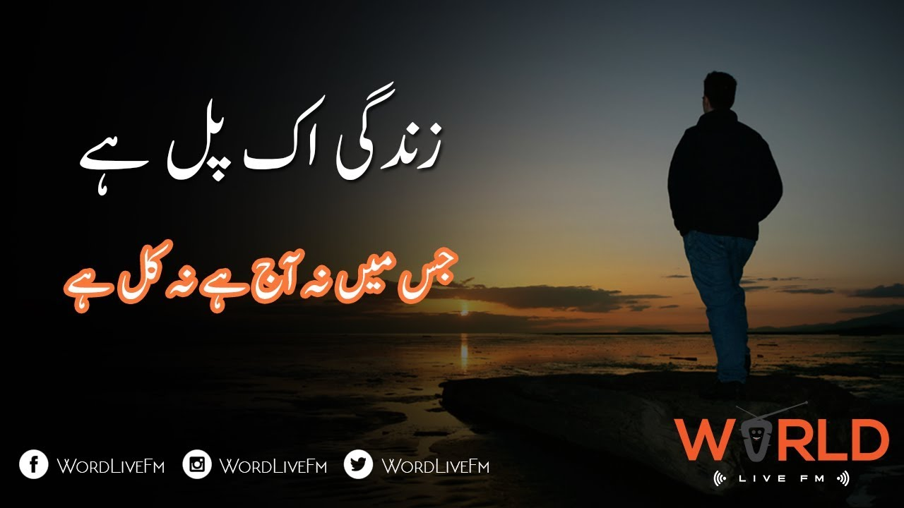 Zindagi Ek pal hai - urdu sad poetry 2018 | Dj ANzik - YouTube