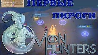 moon hunters - Обзор, Прохождение, Гайд  Первые пироги