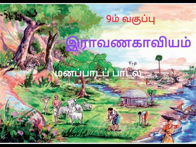 9th Tamil New syllabus 2nd term Ravana kaviyam song 2018