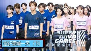 第二届《超新星全运会》完整版首日比赛全纪录下集:李昀锐男子跳高夺首金