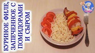 Куриное филе, запеченное с помидорами и сыром! Куриное филе, запеченное в духовке! ВКУСНЯШКА
