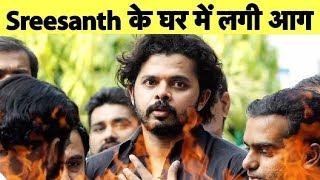 क्रिकेटर  Sreesanth के घर में लगी आग, बाल-बाल बचे पत्नी और बच्चा | Sports Tak