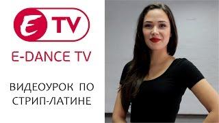 Видеоурок по стрип-латине | E-DANCE TV