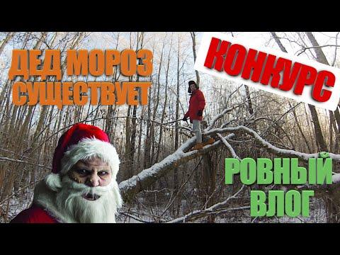 ДЕД МОРОЗ, ПРОСТИ! (Санта Клаусы снятые на камеру) от создателя сексуальная жесть. С новым годом!