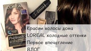Окрашивание волос дома! Loreal  ХОЛОДНЫЕ ОТТЕНКИ♡ Болтаем глупости! Слишком умным не смотреть!