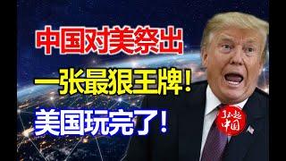 中国对美祭出一张最狠王牌,美国玩完了!