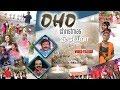 Oho Christmas New Tamil Christmas Album Video Teaser W Jerry Nellai D Selvin DK Music mp3