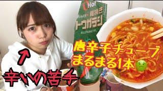 激辛!ラーメンに唐辛子のチューブ1本入れて、食べてみた! 谷麻紗美 動画 26