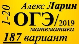 Разбор Варианта ОГЭ Ларина №187 (№1-20).